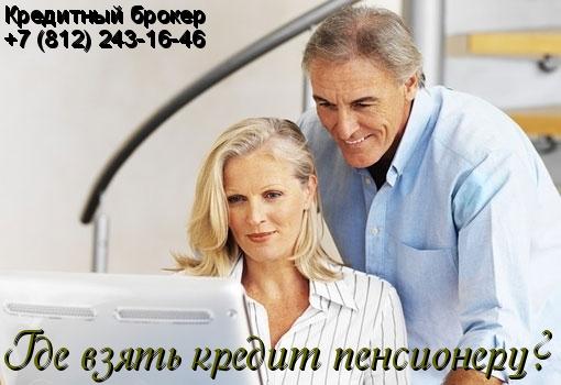 sravni ru с плохой кредитной историей