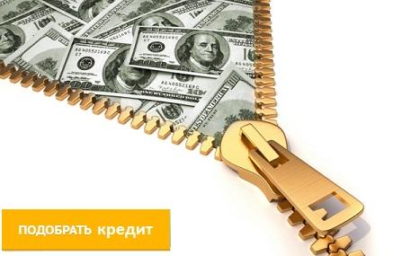 Кредиты юр лицам спб без залога банки где можно легко взять кредит