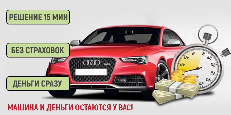 Займ под залог птс автомобиль остается у вас автосалон регинас в москве
