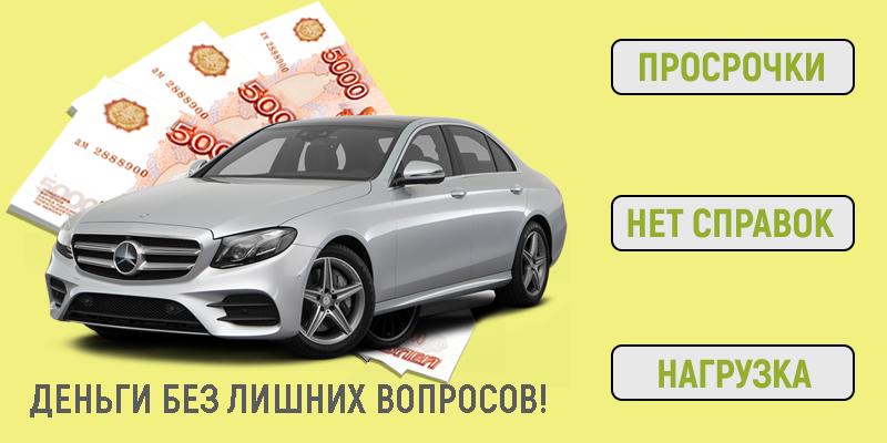 Под залог автомобиля спб без где самые дешевые автосалоны в москве