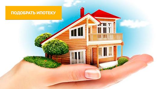 Как получить ипотечный кредит под залог квартиры во что инвестируют ротшильды