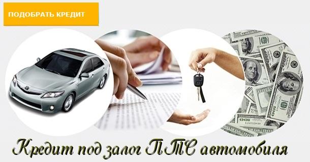 Кредит под залог птс в спб кредит с плохой кредитной истории новоалтайск