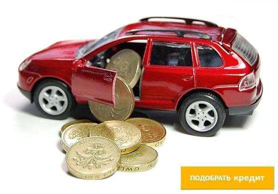 Кредит под залог автомобиля онлайн заявка почта банк саратов как взять кредит